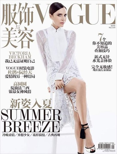 Victoria Beckham, Vogue China y el ¿photoshop? que clama al cielo