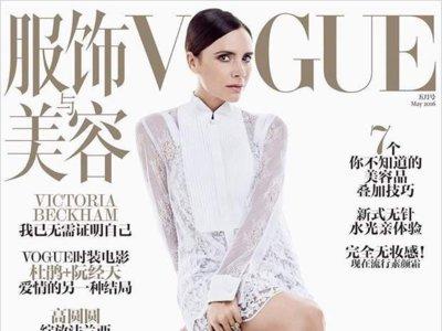 Victoria Beckham, Vogue China y el ¿photoshop? que clama al cielo