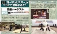 'Way of the Samurai' vuelve, ahora para PSP