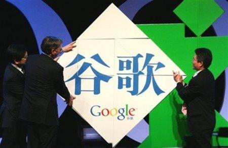 Google pide a los países occidentales que presionen a China