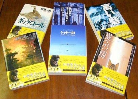 Los libros que inspiraron a Hideo Kojima para crear 'Metal Gear Solid'