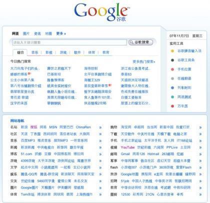 Google China, pruebas de una nueva página de inicio