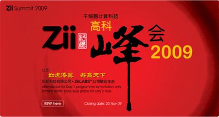 Zii Phone será el teléfono más potente del mercado y vendrá con Android
