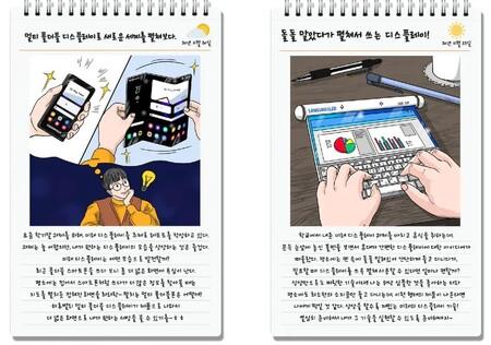 Samsung Foldable Enrollable Smartphones