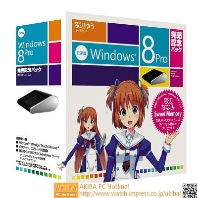 Aparecen en Japón otros empaquetados de Windows 8