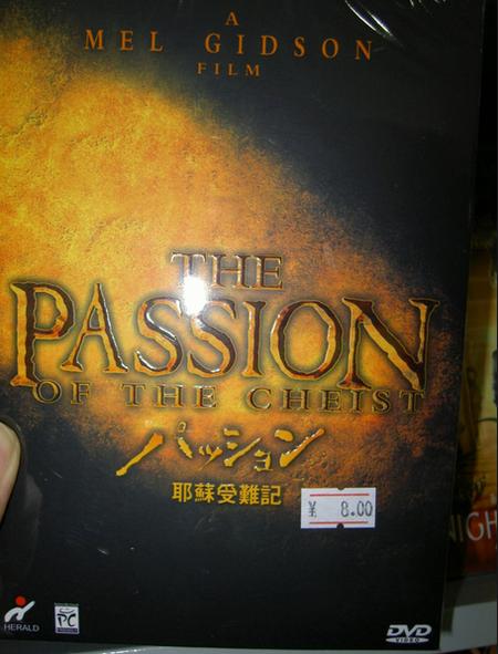 La Pasion De Cristo 2