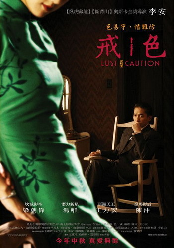 Nuevo póster de 'Lust Caution' de Ang Lee