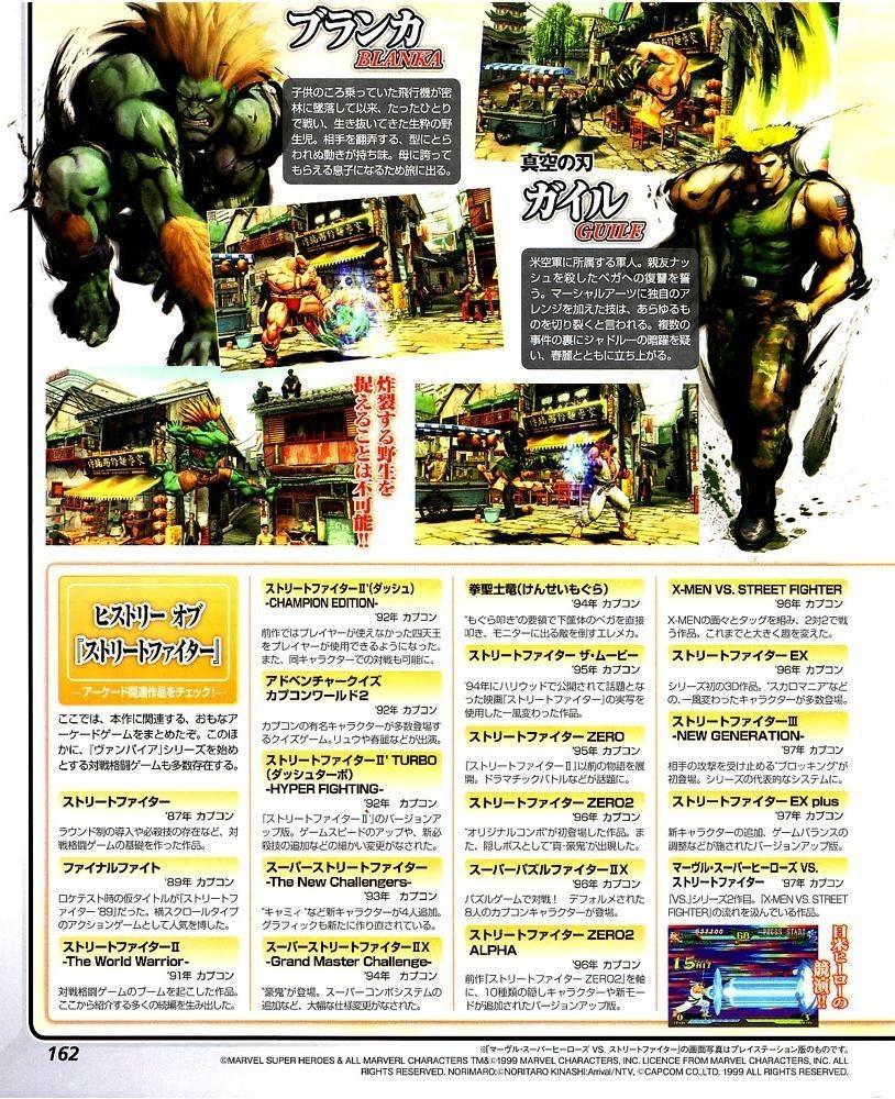 Foto de Street Fighter IV - Famitsu (4/4)