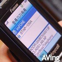 VoIP en tu móvil