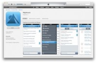 Hightrack, disponible en la App Store