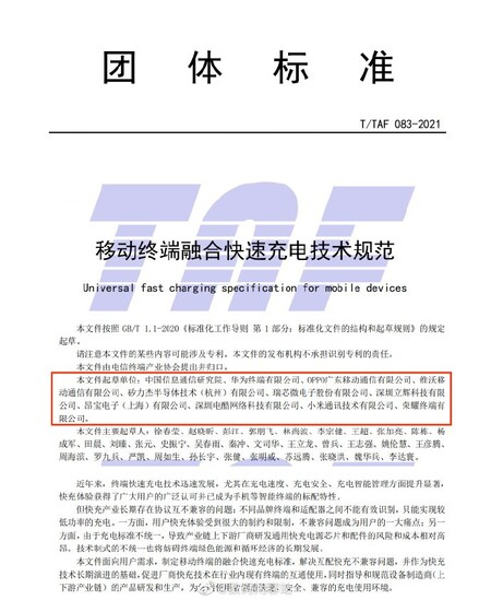 China Universal Fast Charging