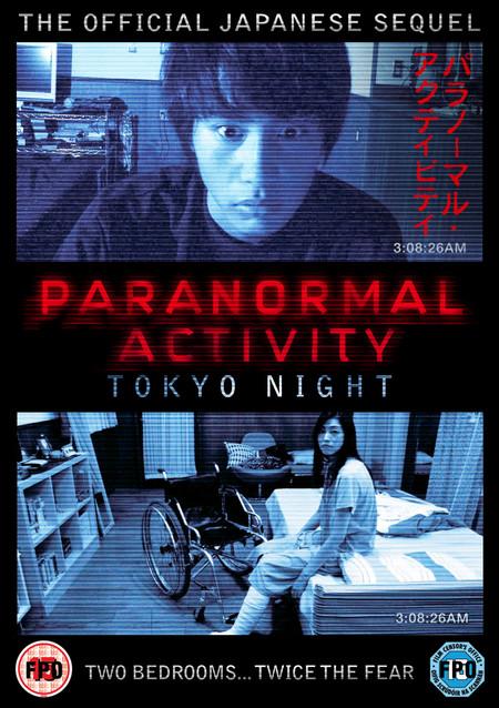 Paranormal Acivity Tokio