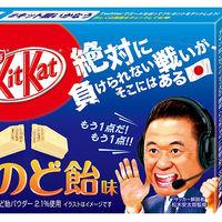 Un KitKat con sabor a pastillas para la tos. ¿Hasta dónde vamos a llegar?