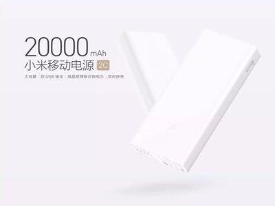 Xiaomi Mobile Power Bank 2C, con 20.000mAh de capacidad, por 17,94 euros con este cupón