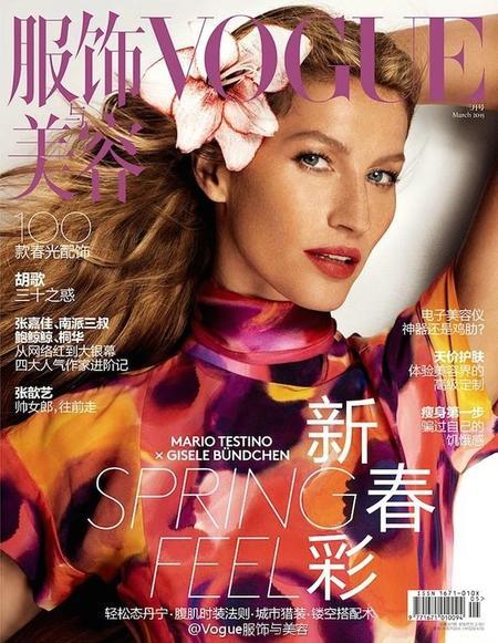 Gisele Bundchen Vogue China March 2015 Cover