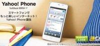 El Yahoo! Phone aparecerá en Japón con Android 2.3 Gingerbread