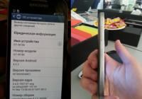 Referencias al Galaxy S4 mini aparecen en la página de soporte de Samsung