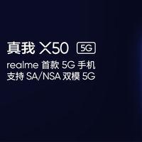 Realme estrenará el Snapdragon 765G en el próximo Realme X50 con 5G