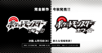 'Pokémon Blanco' y 'Pokémon Negro', el primer 'Pokémon' portátil en 3D