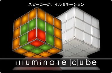 Altavoces en forma de cubo de Rubik