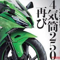 Kawasaki podría estar trabajando en una Ninja de 250 cc y cuatro cilindros para el año 2020