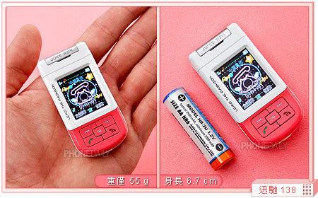Xun Chi 138, el teléfono más pequeño del mundo