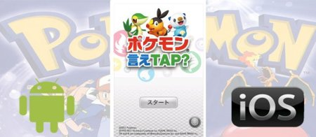 Pokémon llegará a iOS y Android