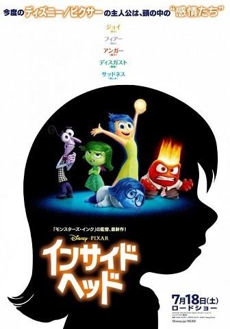 'Inside Out' de Pixar, segundo tráiler y nuevo cartel