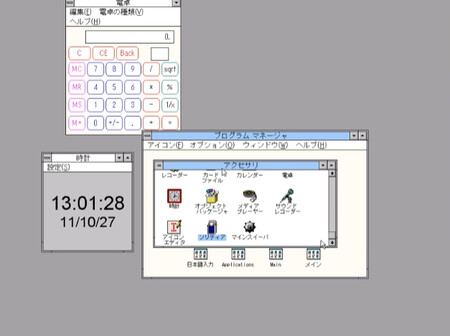 Windows 3 1 Japanese Version
