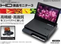 """Hori HP3-87, convierte tu PS3 en una consola """"portátil"""""""