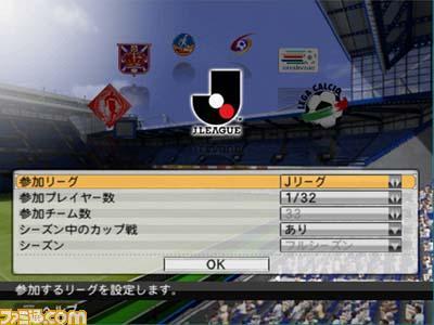 Konami España nos aclara detalles del 'PES 2009' y la licencia de la LFP