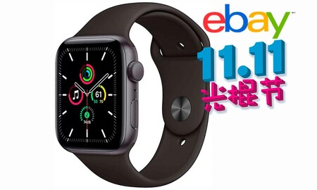 Con el cupón P1111 del Día del Soltero 2020 de eBay tienes el Apple Watch SE de 40mm por sólo 262 euros