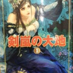 Foto 5 de 12 de la galería juego-de-tronos-a-la-japonesa en Papel en Blanco