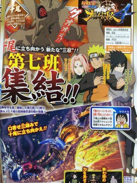 Nos Espera Una Gran Pelea Contra El Juubi En Naruto Shippuden Ultimate Ninja Storm 4 00