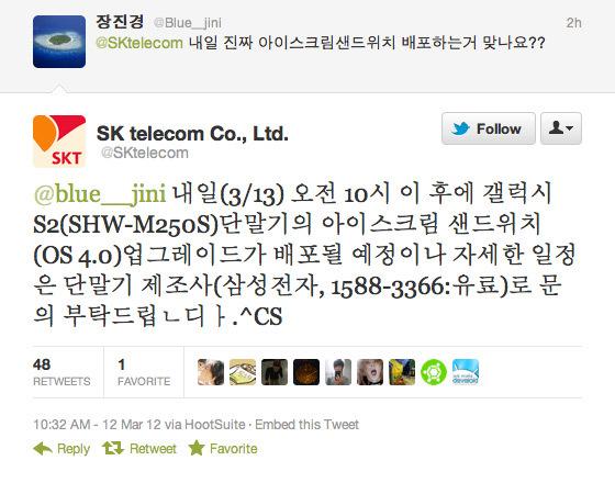 ICS-SGSII-SKTelecom