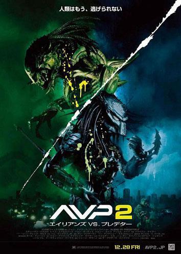 Y otro póster de 'Alien Vs. Predator 2'