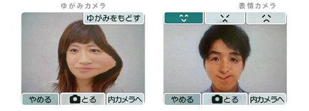 Nintendo DSi - Canal Foto