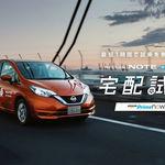 Nissan y Amazon te llevan el auto a la puerta de tu casa para hacer una prueba de manejo... si vives en Japón