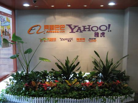 La 'mina de oro' china o cómo la mejor decisión de Yahoo no tuvo que ver con su negocio principal
