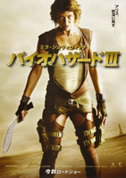 Nuevo póster de 'Resident Evil: Extinction'