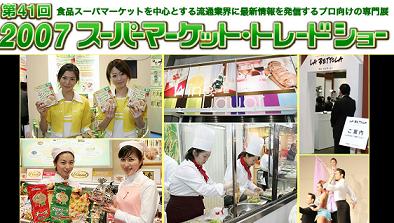 Feria_Comercial_Supermercado_Tokio.PNG