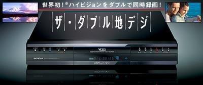 Grabador de DVD de 1 Terabyte de Hitachi