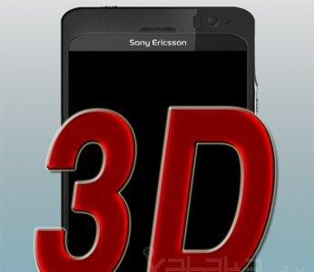 Sony Ericsson prepara un móvil con pantalla HD de 4,7 pulgadas y tecnología 3D sin gafas, como Samsung