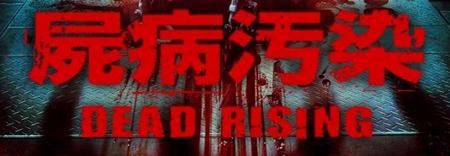 'Zombrex: Dead Rising Sun': tráiler de la película basada en 'Dead Rising 2'