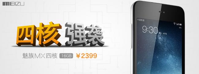 MX 16GB