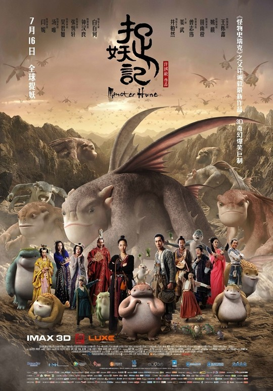Póster de Monster Hunt