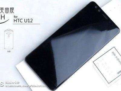 El HTC U12 se muestra por partida doble, con fotografías del U12 y la fecha de lanzamiento del U12 Plus