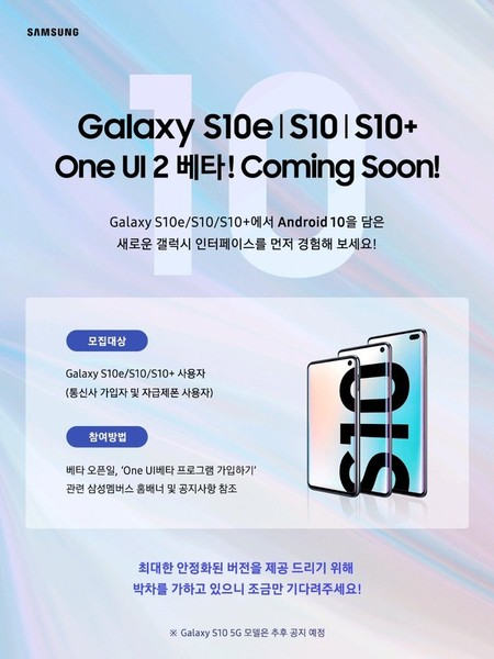 Samsung Actualizacion Beta Android 10 One Ui 2 0 Galaxy S10