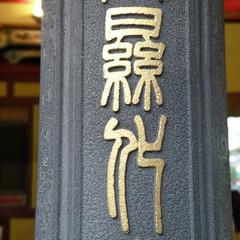 Foto 34 de 34 de la galería htc-u12-galeria-fotografica en Xataka