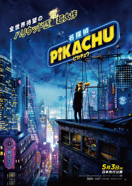 Detective Pikachu Movie Japanese Poster 2